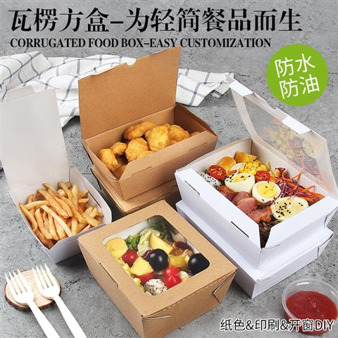 Corrugated food container